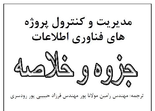 نتیجه تصویری برای جزوه مدیریت و کنترل پروژه حبیبی و مولاناپور